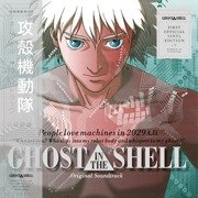 Ghost In The Shell (Limited Edition)