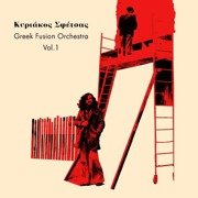 Greek Fusion Orchestra Vol.1