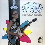 Hong Kong Disco (gatefold)