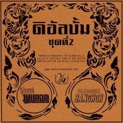 Paradise Bangkok: The Album Volume 2