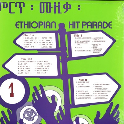 Ethiopian Hit Parade Vol. 1